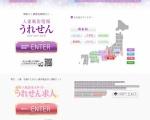 www.ure-sen.com